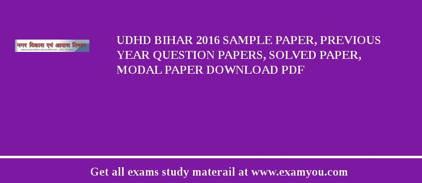 UDHD Bihar 2020 Sample Paper, Previous Year Question Papers, Solved Paper, Modal Paper Download PDF