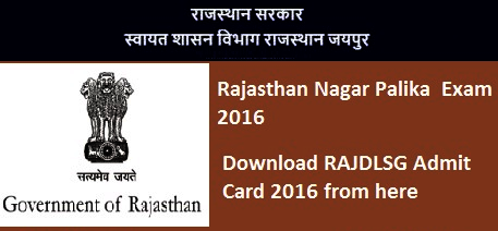 Rajasthan Nagar Palika March 2019 Answer Key Download