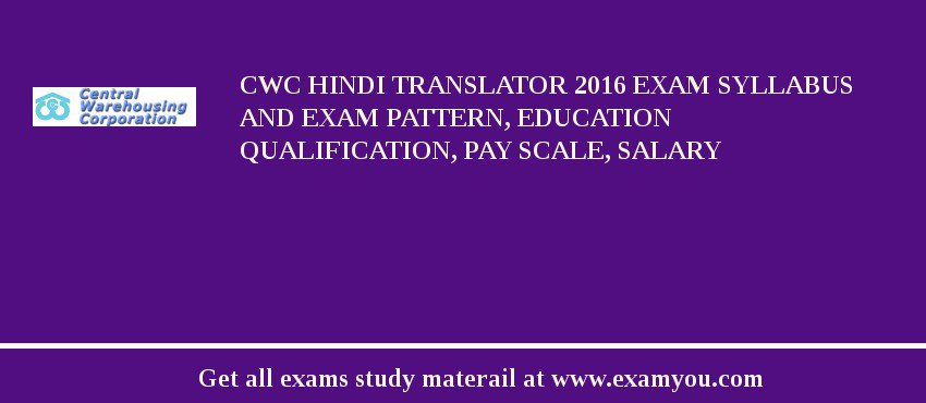 CWC Hindi Translator 2019 Exam Syllabus And Exam Pattern, Education Qualification, Pay scale, Salary